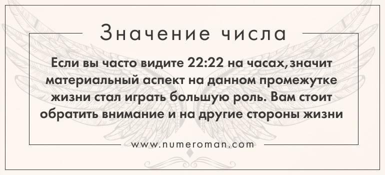 Ангельская нумерология и 2222 на часах