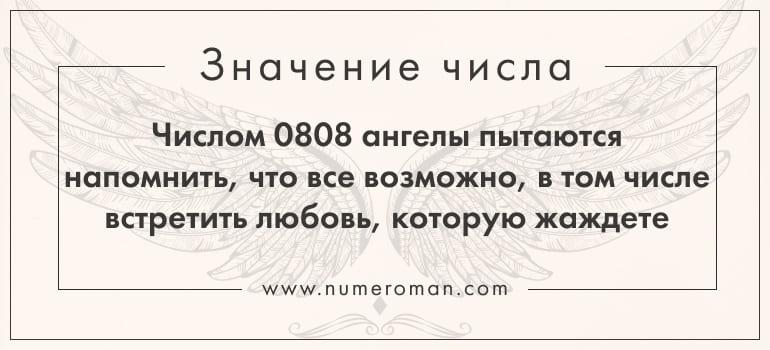 08: 08 значение на часах, в ангельской нумерологии, подсказки ангела
