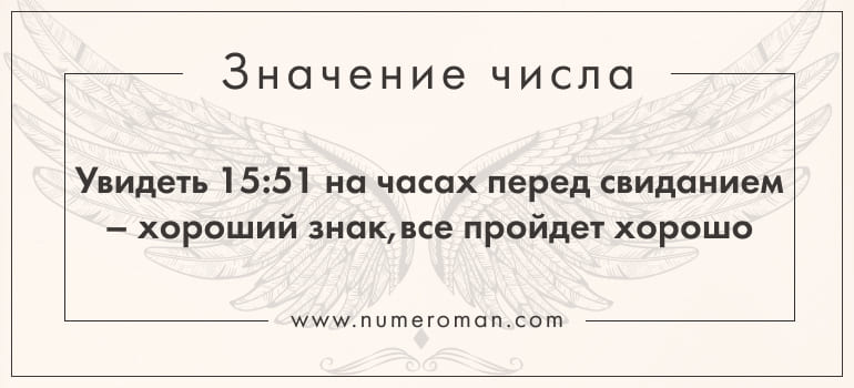 1551 в ангельской нумерологии