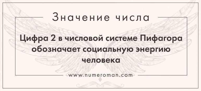 Значение двойки в системе пифагора