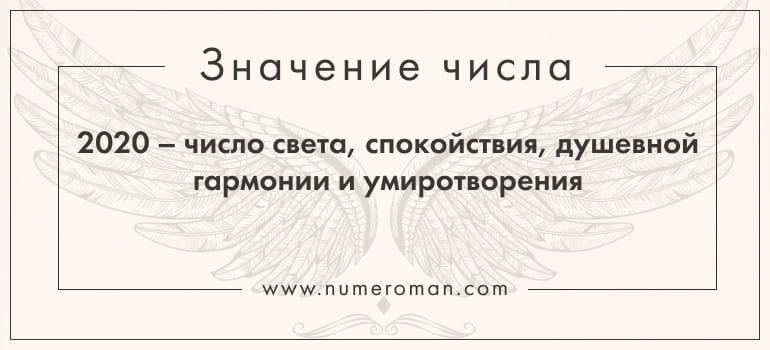 2020 в ангельской нумерологии
