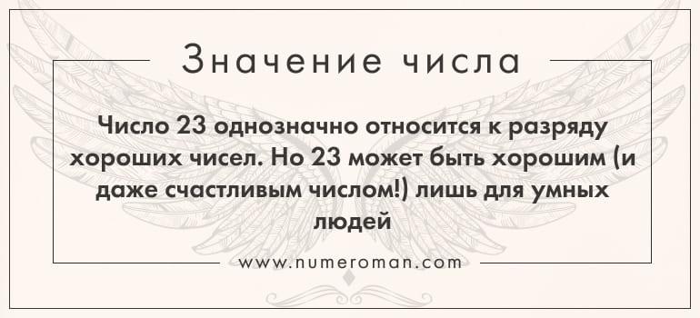 23 и нумерология