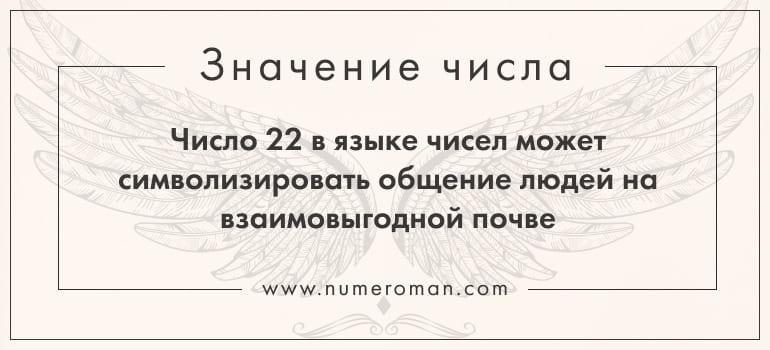 Мастер число 22 на языке нумерологии