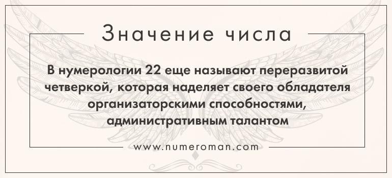 22 как мастер число