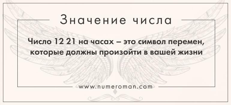 1221 и нумерология