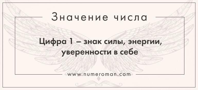 1 в нумерологии
