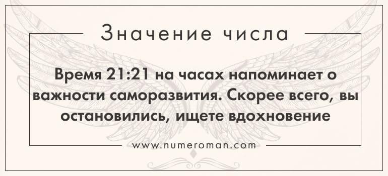 21 21 часы