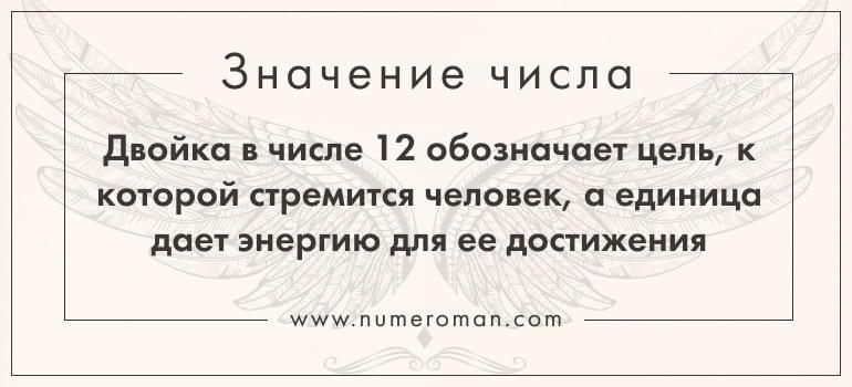 Что значит 12