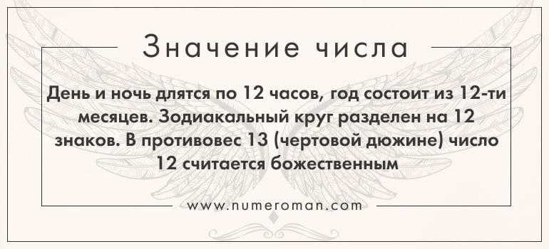 Интересное про число 12