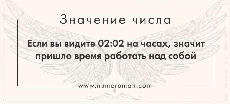 02 02 на часах толкование