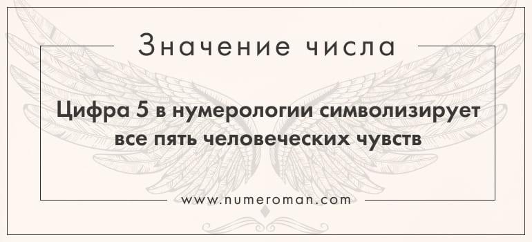 5 и нумерология