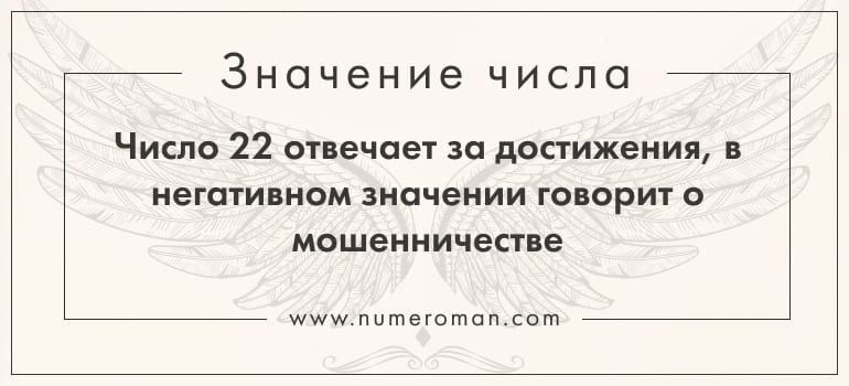 Значение мастер числа 22