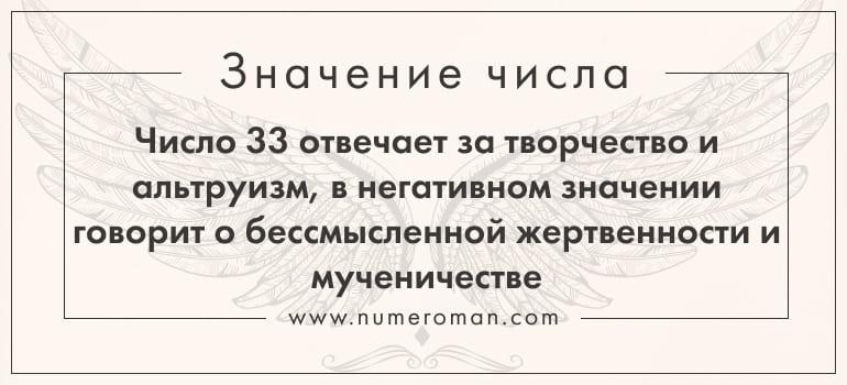 Значение мастер числа 33