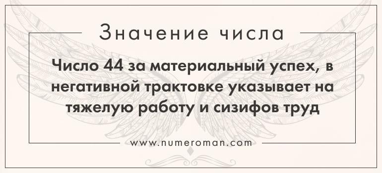 Значение мастер числа 44