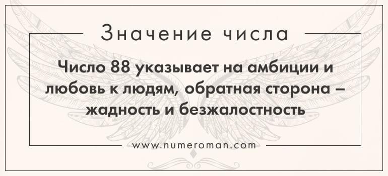 Значение мастер числа 88