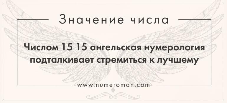 15 15 и ангельская нумерология