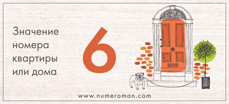 Значение номера дома 6
