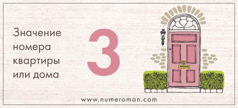 Значение номера дома 3
