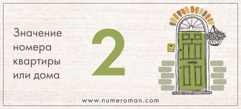 Значение номера дома 2