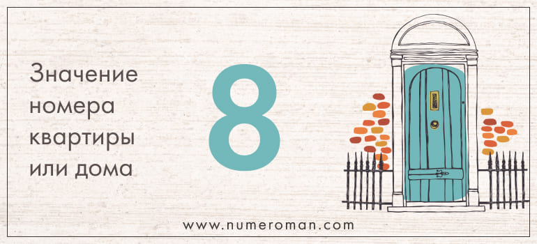 Значение номера дома 8