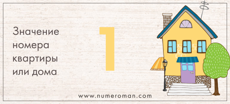 Значение номера дома 1