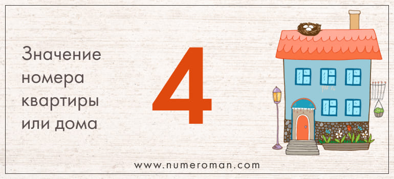 Значение номера дома 4