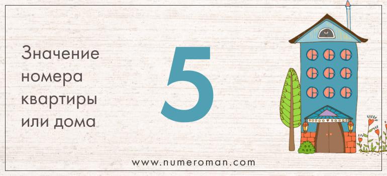 Значение номера дома 5