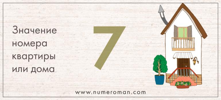 Значение номера дома 7
