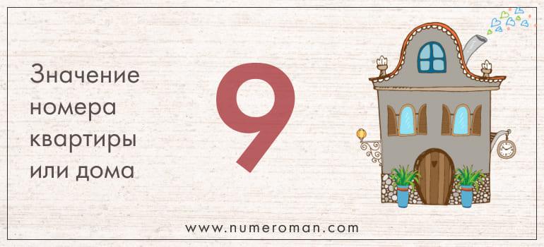 Значение номера дома 9