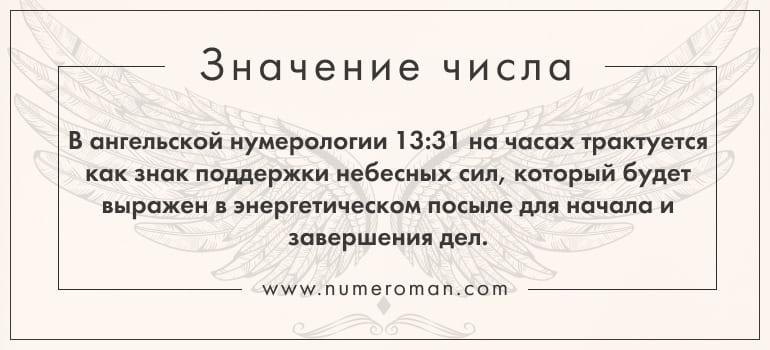 толкование зеркального часа 13 31 в ангельской нумерологии