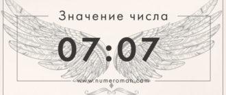 07 07 значение на часах в ангельской нумерологии