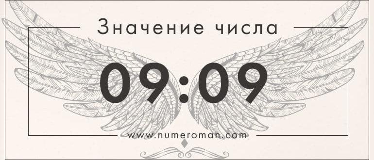 0909 значение на часах