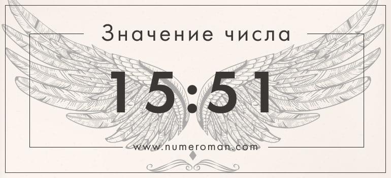 15 51 значение на часах