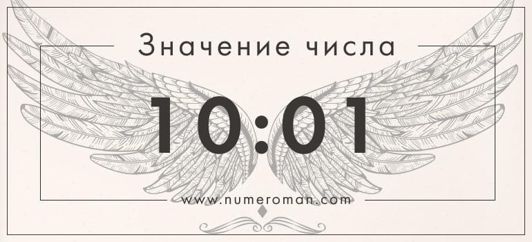 10 01 значение на часах