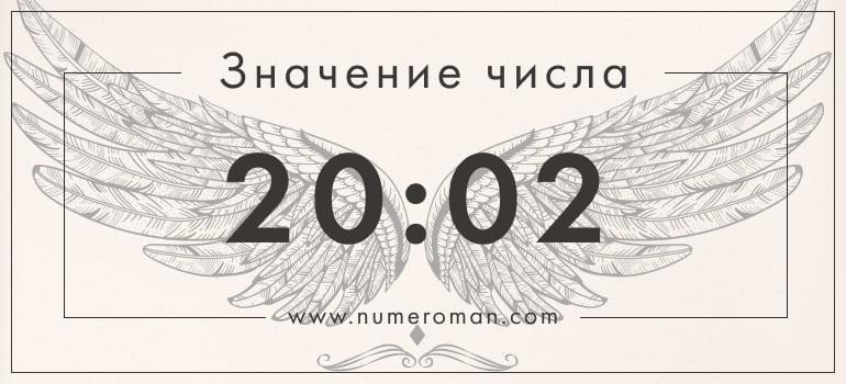 20 02 значение на часах