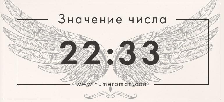 2233 значение на часах