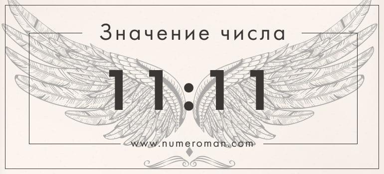 11 11 значение на часах