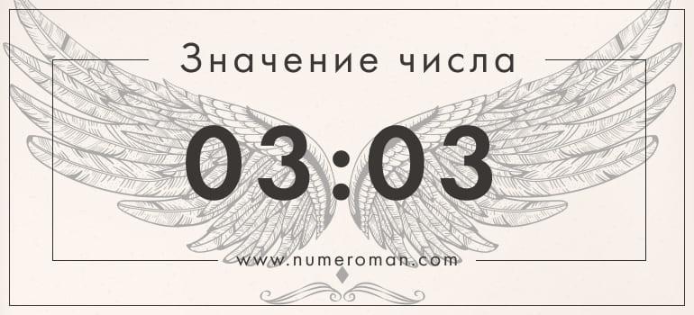 03 03 значение на часах