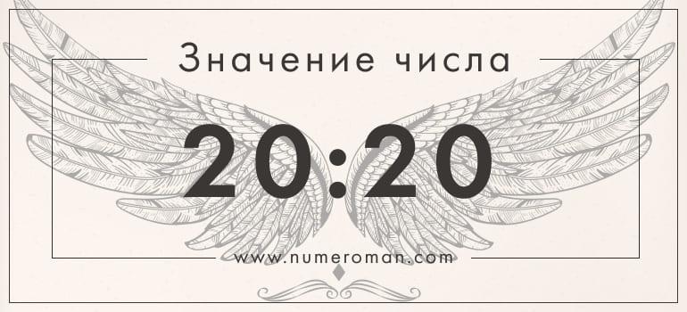 20 20 значение на часах