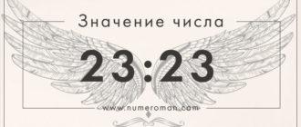 2323 значение на часах