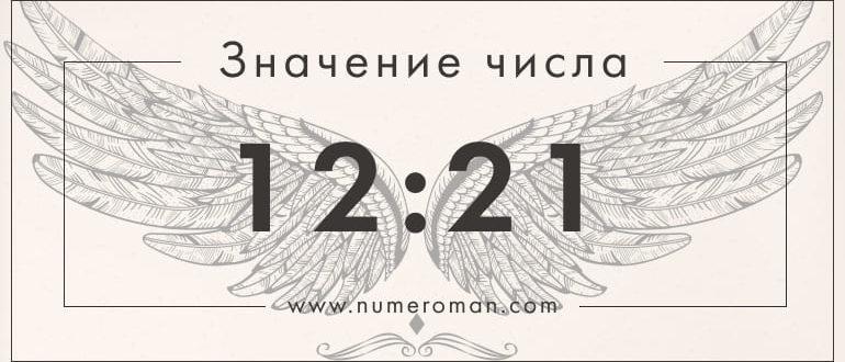 12 21 значение на часах
