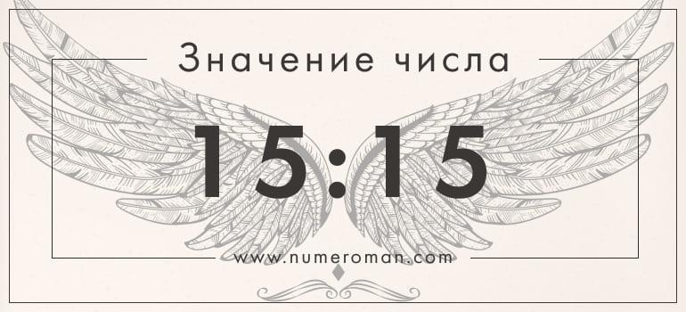 15 15 на часах значение