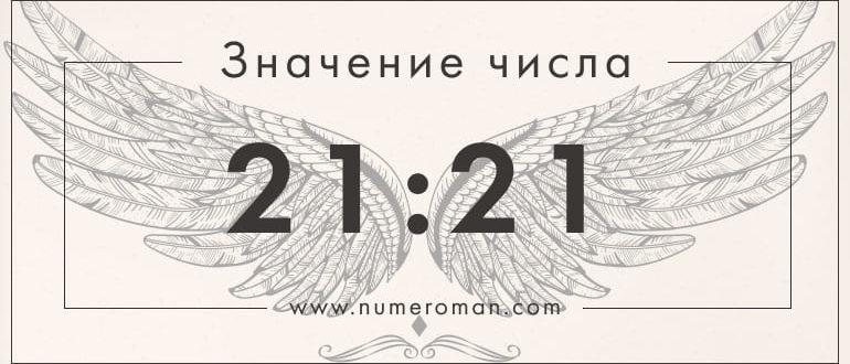 21 21 на часах значение