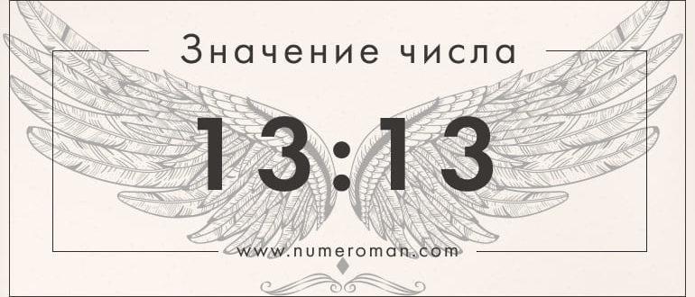 13 13 на часах значение