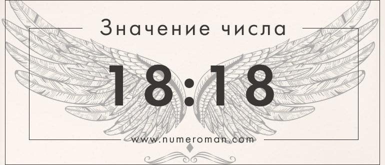 18 18 значение на часах