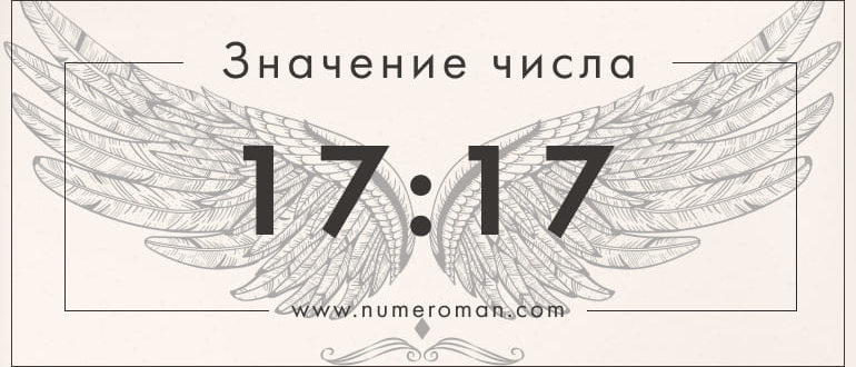 17 17 на часах значение а ангельской нумерологии