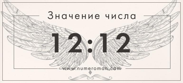 12 12 значение на часах