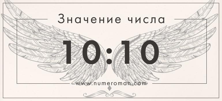 10 10 значение на часах