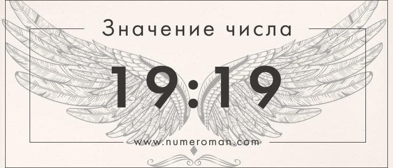 19 19 значение на часах в ангельской нумерологии