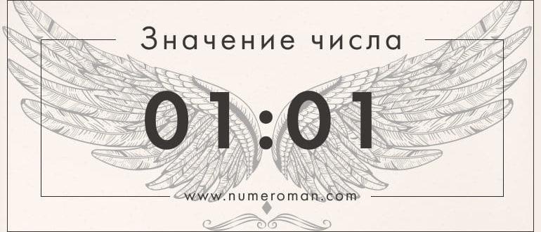 01 01 на часах значение